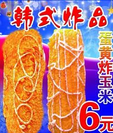 蛋黄炸玉米图片