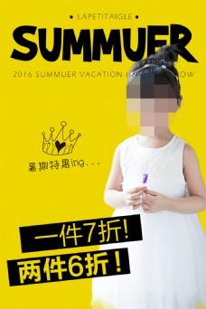 童装促销海报