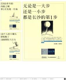 中国房地产广告年鉴 第二册 创意设计_0258