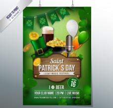 啤酒派对主题海报