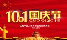 2015十一国庆节66周年活动海报