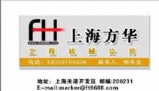 名片模板 工程机械 平面设计_0156