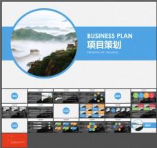项目策划-高端商务风-天空蓝-PPT模板