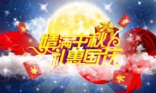 情满中秋礼惠国庆海报设计PSD源文件