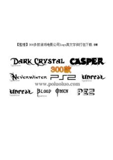 300多款游戏logo英文字体