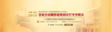 医疗 学术大会banner图片