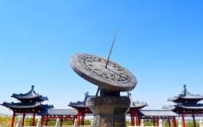 中华黄河坛日晷