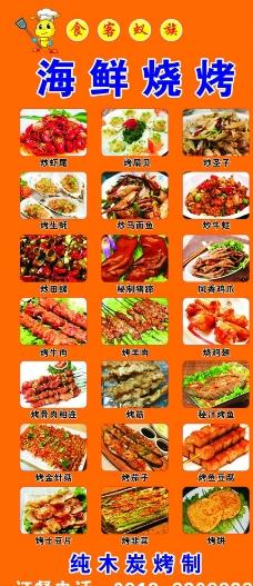 海鲜烧烤图片