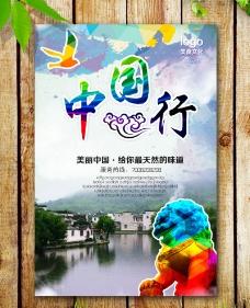 中国行海报图片