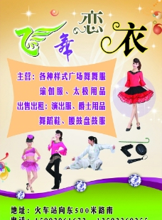 舞蹈服装店彩页图片