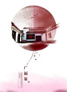 水墨中国风单页图片