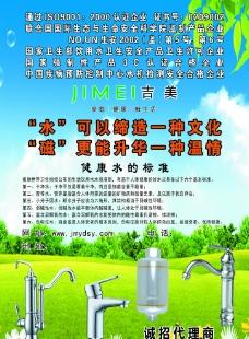 磁化水 纯净水宣传页图片