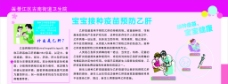 妇产科宣传栏图片