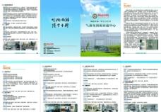 学院手册图片