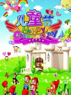 儿童节宣传页图片