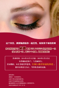 美甲睫毛宣传单图片