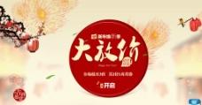 春节大放价图片