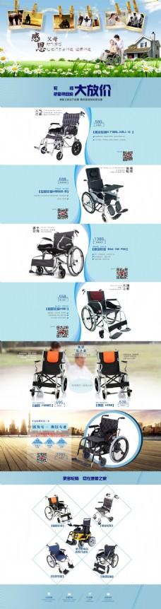 轮椅专题页