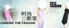 时尚女装活动促销