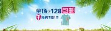 淘宝夏款清凉T恤PSD促销海报