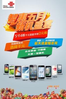 多品牌大屏3G高清智能手机促销海报