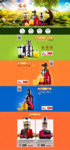 品牌春季榨汁机活动海报