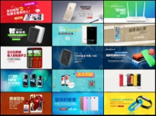 天猫数码产品促销海报设计PSD素材