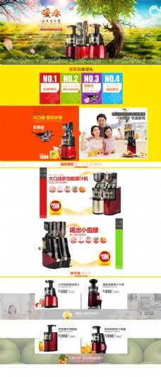 淘宝京东原汁机榨汁机品牌街活动首页专题