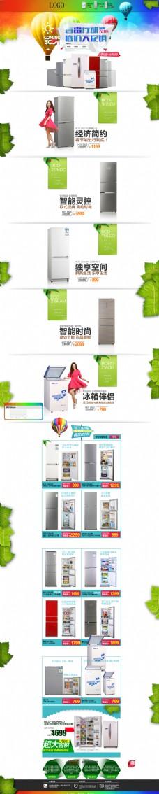 家用冰箱网页