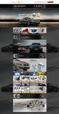 汽车配件用品店铺首页模板海报