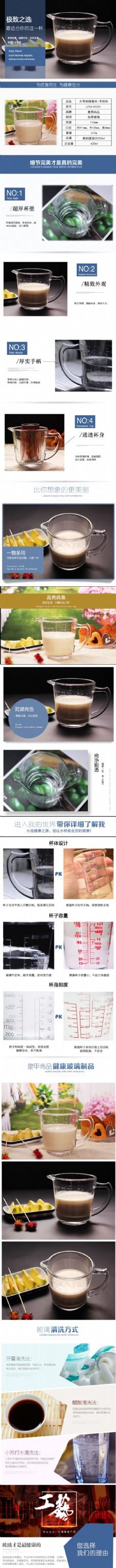 玻璃水杯详情页