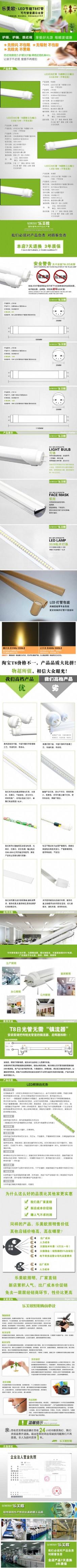乐美欧LED节能T8灯管-灯具描述
