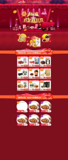 干果休闲零食小吃天猫详情页模板海报