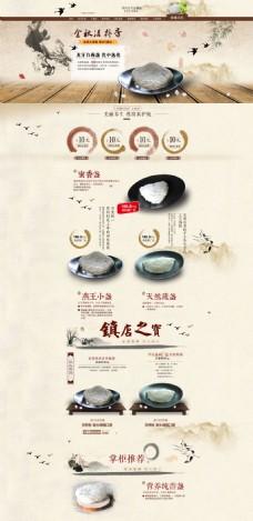 中国风古风淘宝首页