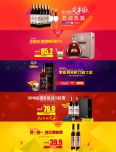 定制高档红酒展销海报