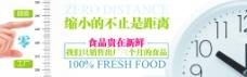 食品创意PSD海报