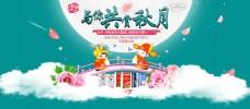 淘宝店中秋节活动海报