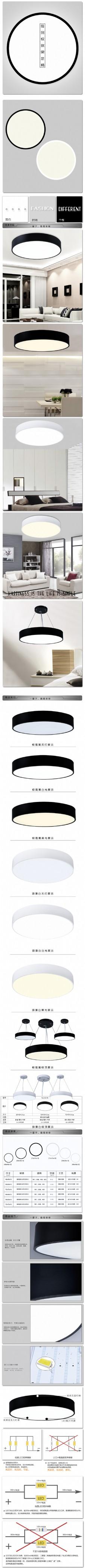 淘宝天猫京东现代简约风格吸顶灯详情设计