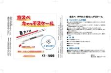 日本企业文化包装高清AI下载