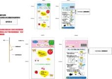 日本企业包装设计高清AI下载