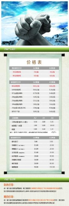 图文快印淘宝详情页