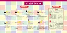 产妇 产后身体护理