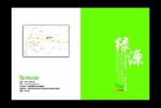生态蔬菜画册