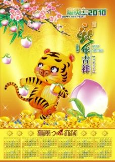 2010年历模板-祥虎摘桃