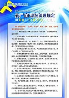 企业展板 企业板报 分层PSD_09