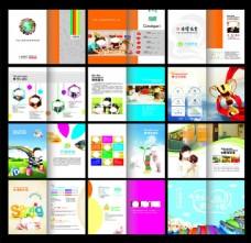幼儿园宣传画册设计矢量素材