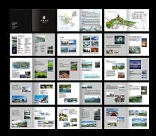 度假区宣传册 开发区宣传册模板