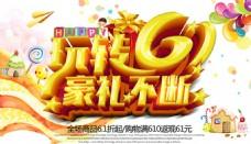 玩转61开心抢实惠儿童节促销海报