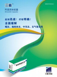 三精阿莫西林胶囊海报宣传PSD素材