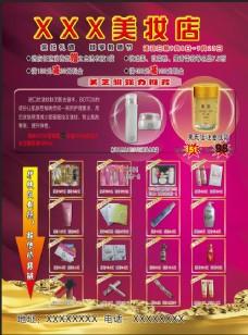 美妆店产品宣传海报